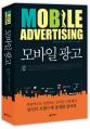 모바일 광고 책